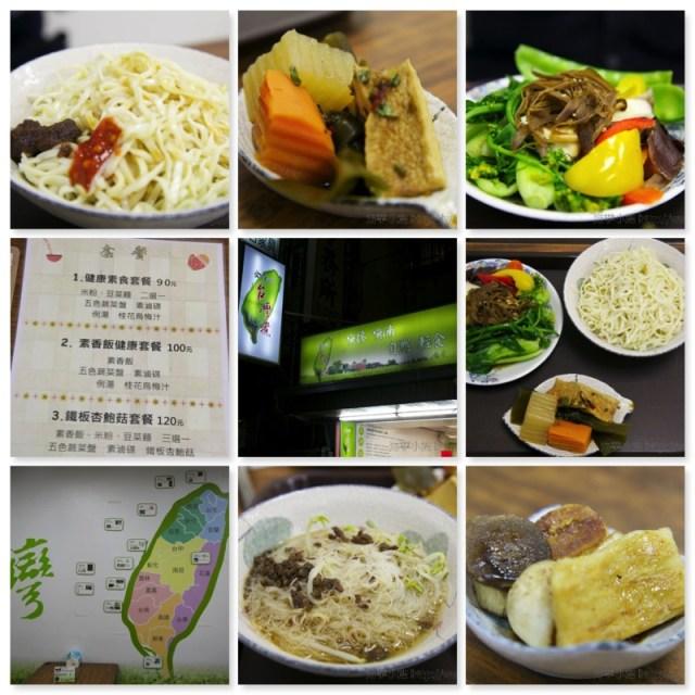 食在地台灣煮