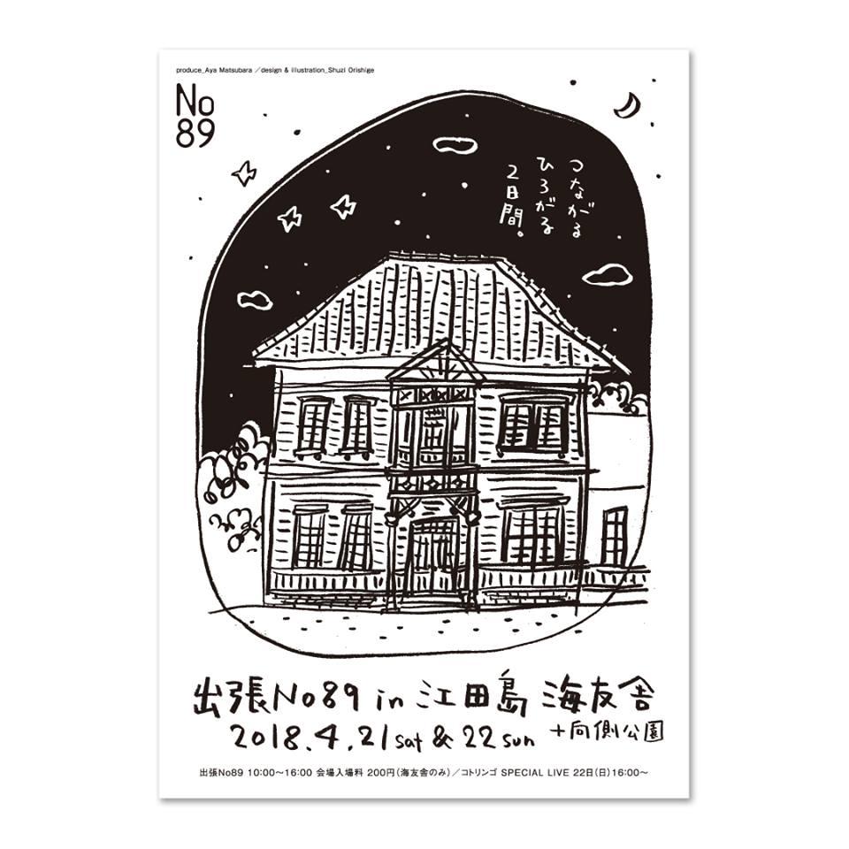 出張No89 in 江田島海友舎 2018春~つながる・ひろがる2日間~