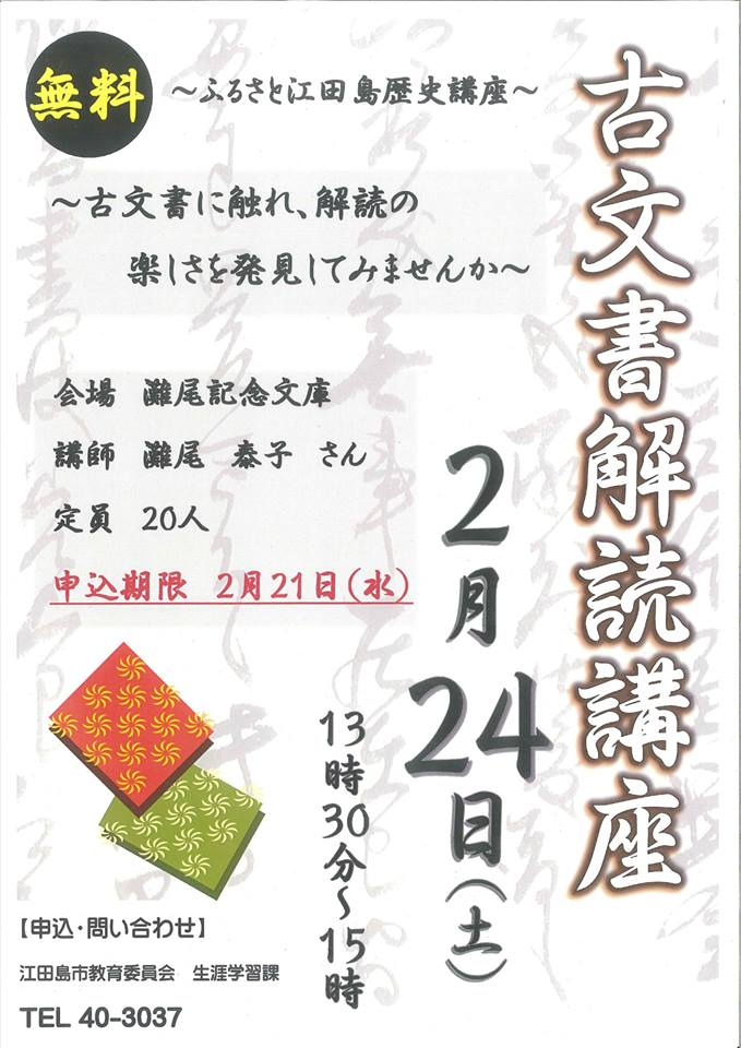 古文書解読講座@ふるさと江田島歴史講座 @ 灘尾記念文庫