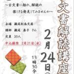 古文書解読講座@ふるさと江田島歴史講座