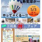 第1術科学校に熱気球がやってくる!!