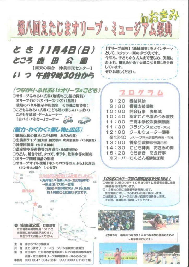 第8回えたじまオリーブ・ミュージアム祭典inおきみ @ 鹿田公園