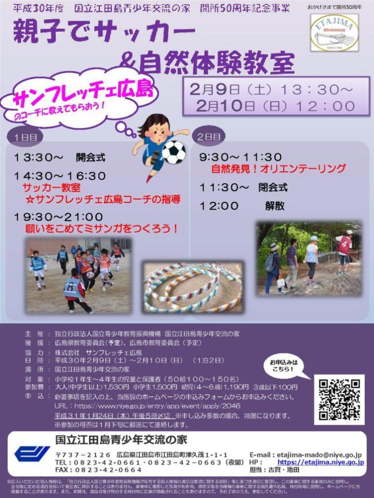 親子でサッカー&自然体験教室 @ 国立江田島青少年交流の家