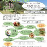 サイクリング江田島 新緑の風を感じるパン・スイーツ巡り