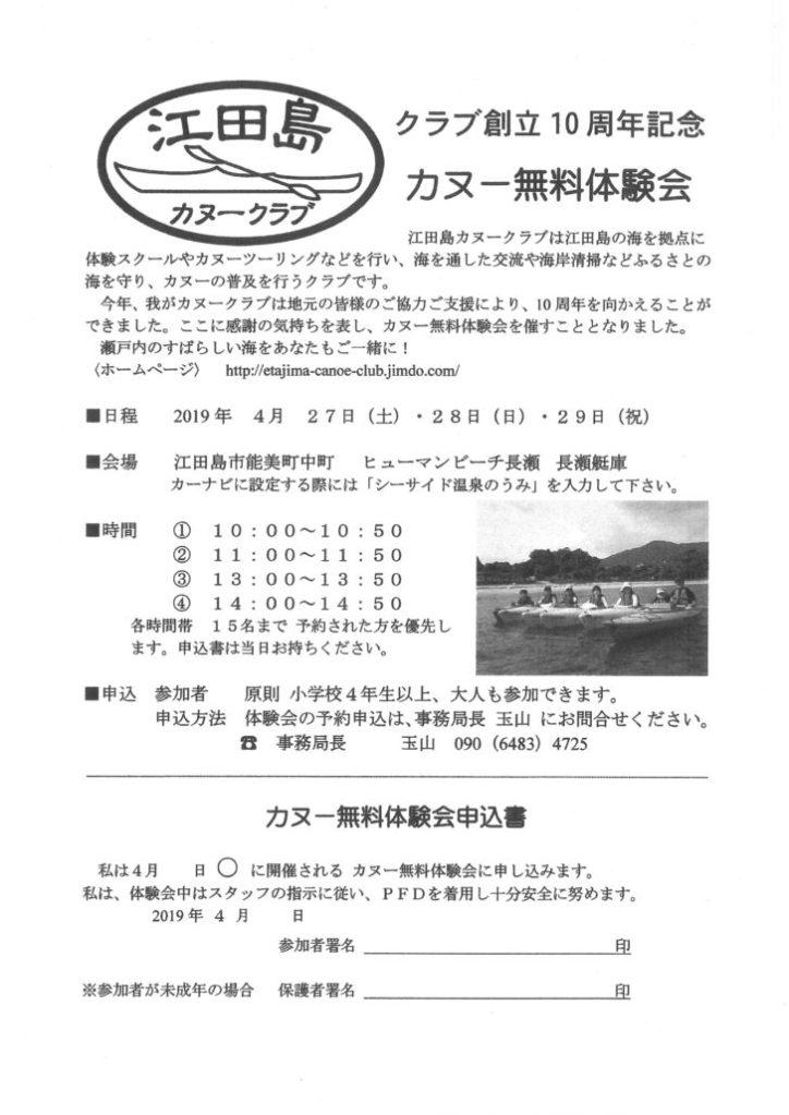 江田島カヌークラブ カヌー無料体験