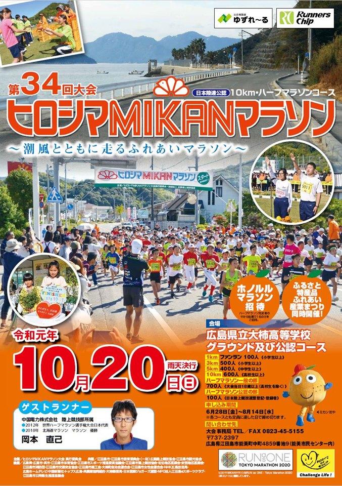 第34大会ヒロシマMIKANマラソン
