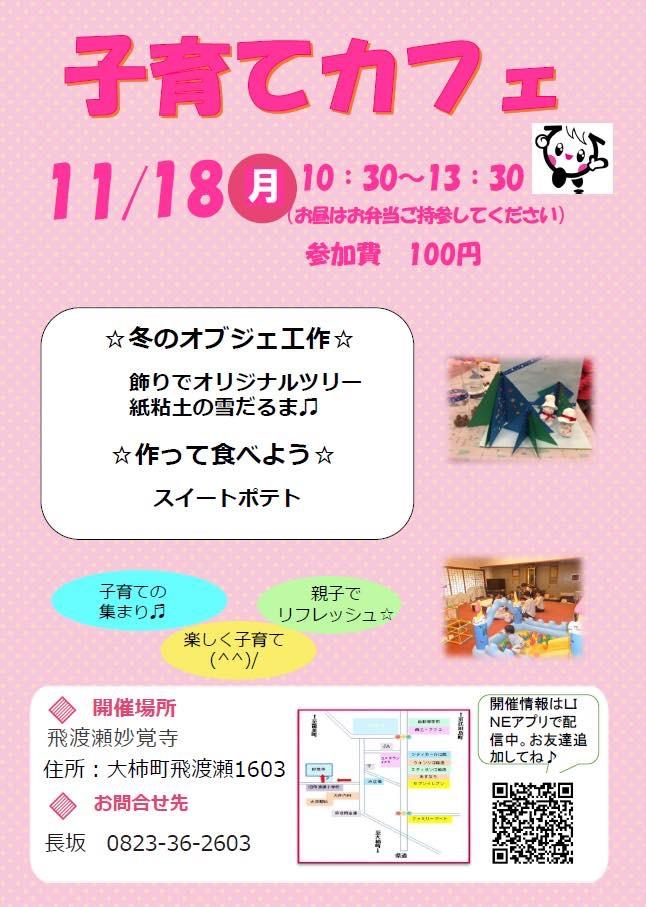 子育てカフェ 2019.11.18 @ 妙覚寺