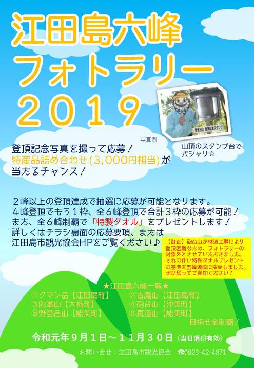 江田島六峰フォトラリー2019