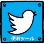 Twitterマーケティング(便利なツールの紹介と使い方)【限定】