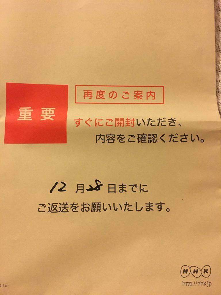 NHK重要再度のご案内