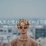 kokokara_asia_tour