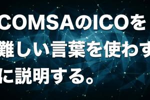 COMSAのICOを難しい言葉を使わずに説明する。