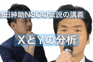 【動画有り】島田紳助がNSCで語った【XとYの分析】全文書き出し