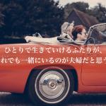 【本物はどれ?】感情揺さぶる恋愛キャッチコピーとフェイクコピー22選