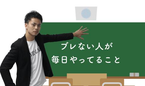 【全文書き出し】武井壮が語った『ぶれない人が毎日やってる事』が深い