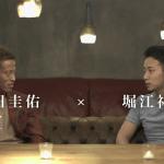 本田圭佑とdely堀江裕介の対談で見えた二人の共通点は人としてカッコよかった。