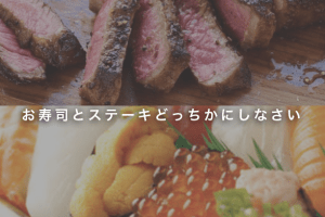 僕はお寿司もステーキ食べたかった。