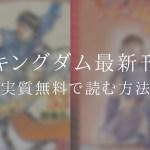 【最新刊57巻】漫画キングダムを合法的に実質無料で読む方法を紹介する。