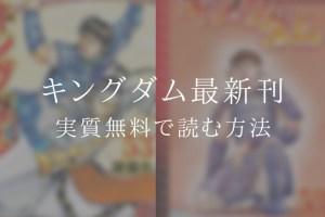 【最新刊53巻】漫画キングダムを合法的に実質無料で読む方法を紹介する。