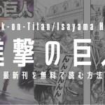 【最新刊30巻】漫画『進撃の巨人』を実質無料で読む方法を紹介する