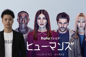 【みどころ解説】今、一番面白い海外ドラマ『ヒューマンズ』のシーズン2が配信開始!