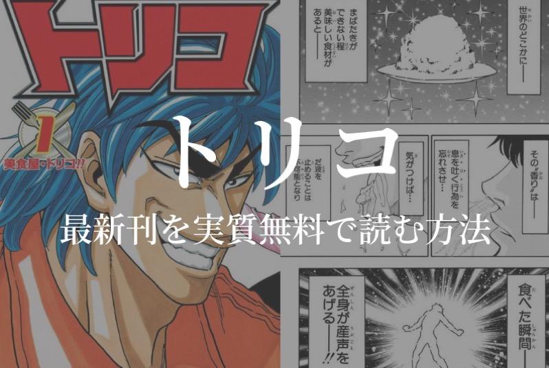 トリコ 漫画 無料 トリコ 全巻無料で読めるアプリ調査!