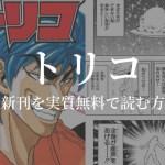 【全43巻】漫画『トリコ』を実質無料で読む方法を紹介する