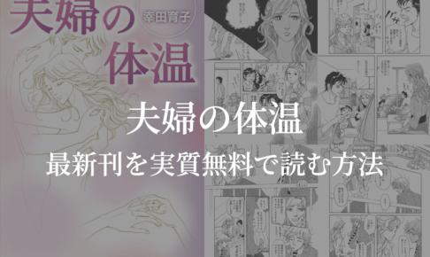 【最新刊9巻】漫画『夫婦の体温』を実質無料で読む方法を紹介する