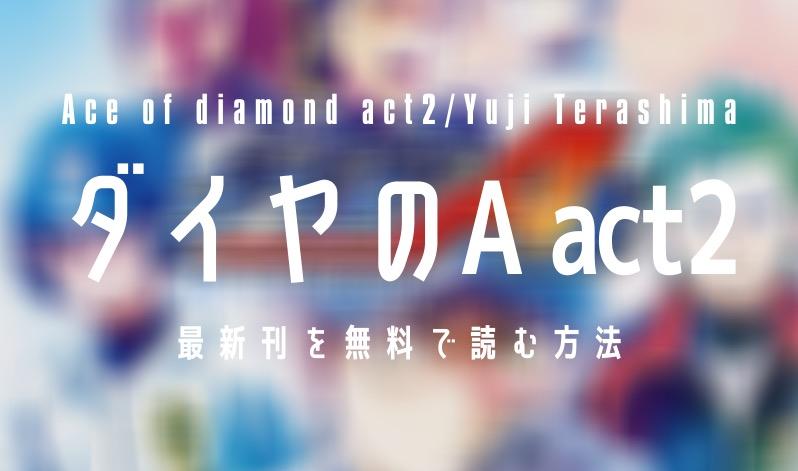 の act2 無料 a ダイヤ