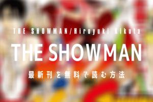 【最新刊5巻】漫画『THE SHOWMAN』を実質無料で読む方法を紹介する