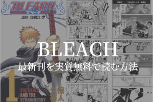 【完結74巻】漫画『BLEACH』を合法的に実質無料で読む方法を紹介する