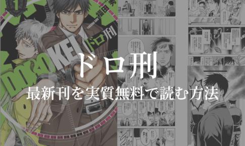 【最新刊5巻】漫画『ドロ刑』を合法的に実質無料で読む方法を紹介する
