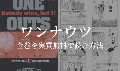 【全20巻】漫画『ワンナウツ』を合法的に実質無料で読む方法を紹介する