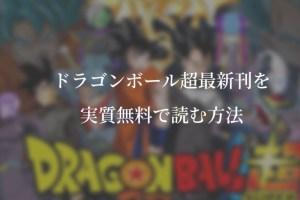 【最新刊11巻】漫画『ドラゴンボール超』を実質無料で読む方法を紹介する