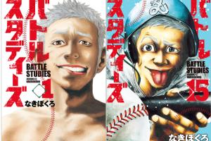 漫画村を使わずに『バトルスタディーズ』最新刊を合法的に実質無料で読む方法を紹介する