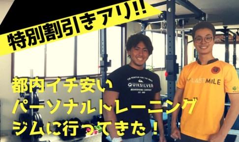 【特別割アリ】東京・目黒で一番安いパーソナルトレーニングジムのコスパが圧倒的だった話。