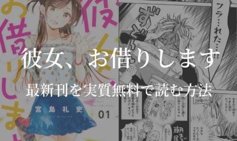 【最新刊13巻】漫画『彼女、お借りします』を実質無料で読む方法を紹介する