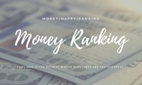 世界で最も裕福な国は世界で最も幸せな国なのか?
