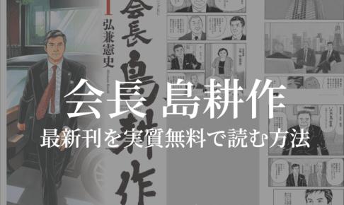 【最新刊11巻】漫画『会長 島耕作』を合法的に実質無料で読む方法を紹介する