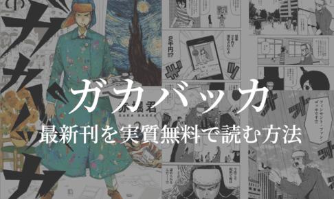 【完結4巻】漫画『ガカバッカ』を合法的に実質無料で読む方法を紹介する