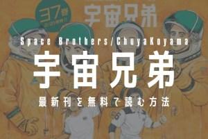 【最新刊37巻】漫画『宇宙兄弟』を実質無料で読む方法を紹介する