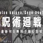 【最新刊9巻】漫画『呪術廻戦』を合法的に実質無料で読む方法を紹介する