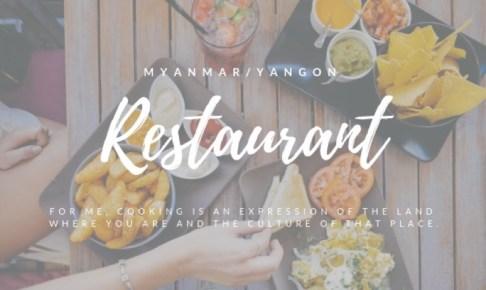 【実際に食べてきた】ミャンマー/ヤンゴンのおすすめレストラン8店【日本食や人気ビルマ料理を紹介】