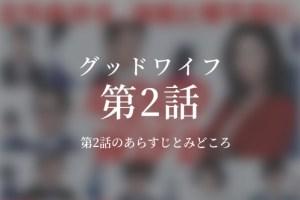 グッドワイフ|2話ドラマ動画無料視聴はこちら【1/20放送】