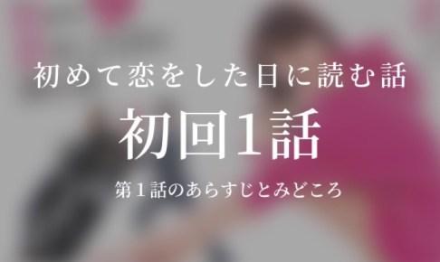 初めて恋をした日に読む話 1話ドラマ動画無料視聴はこちら【1/15放送】