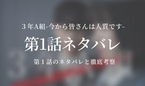 """ドラマ『3年A組』初回1話ネタバレ「一颯の目的は景山の自殺を通して""""生と死""""の重みを示すため?」"""