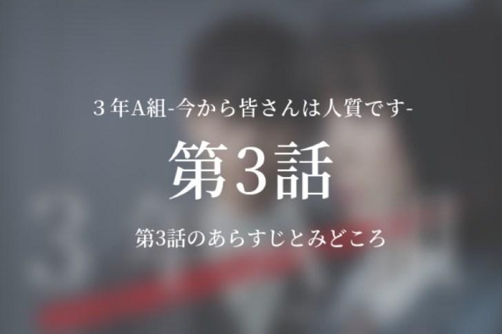 ドラマ3年A組の第3話のみどころ