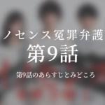 イノセンス冤罪弁護士|9話ドラマ動画無料視聴はこちら【3/16放送】