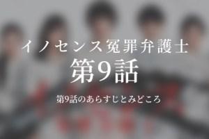 イノセンス冤罪弁護士 9話ドラマ動画無料視聴はこちら【3/16放送】