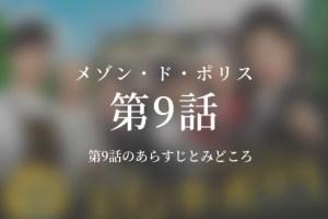 メゾン・ド・ポリス|9話ドラマ動画無料視聴はこちら【3/8放送】